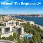 هتلSwissotel The Bosphorus