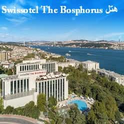 هتلSwissotel The Bosphorus