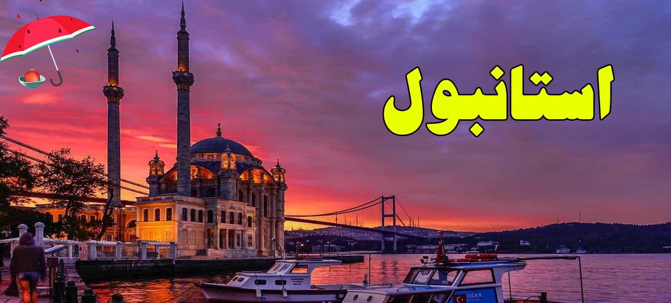 تور استانبول یا یوتاب گشت