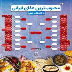 خوشمزه ترین و محبوب ترین غذای ایرانی-min